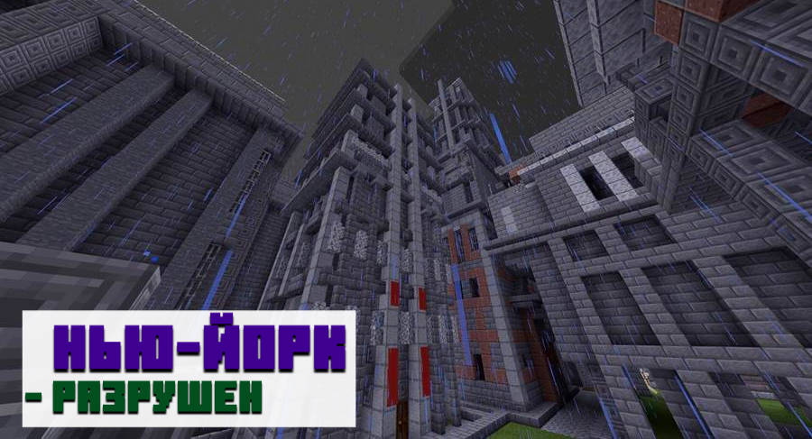 Разрушенный город в Майнкрафт ПЕ