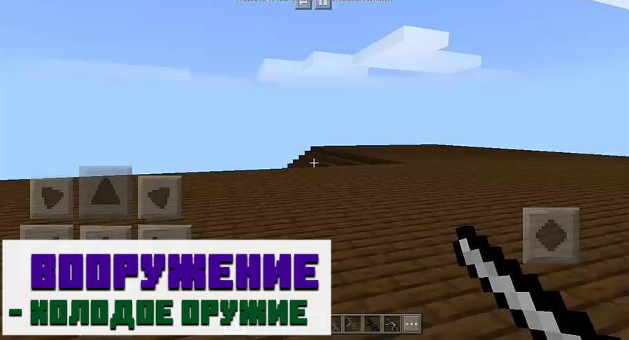 Оружие в Minecraft PE