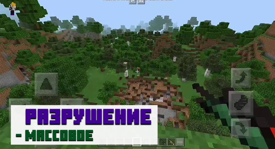 Современное оружие в Minecraft PE