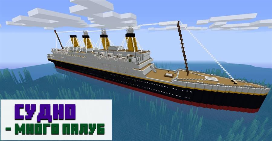 Карта на титаник для Minecraft PE