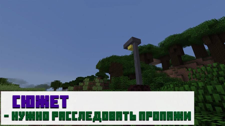 Карта голова для Minecraft PE
