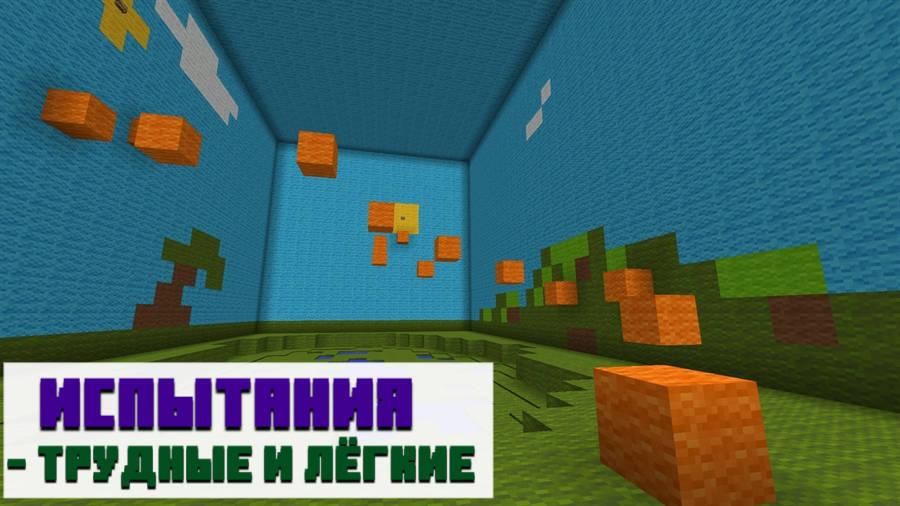 Паркур в Minecraft PE