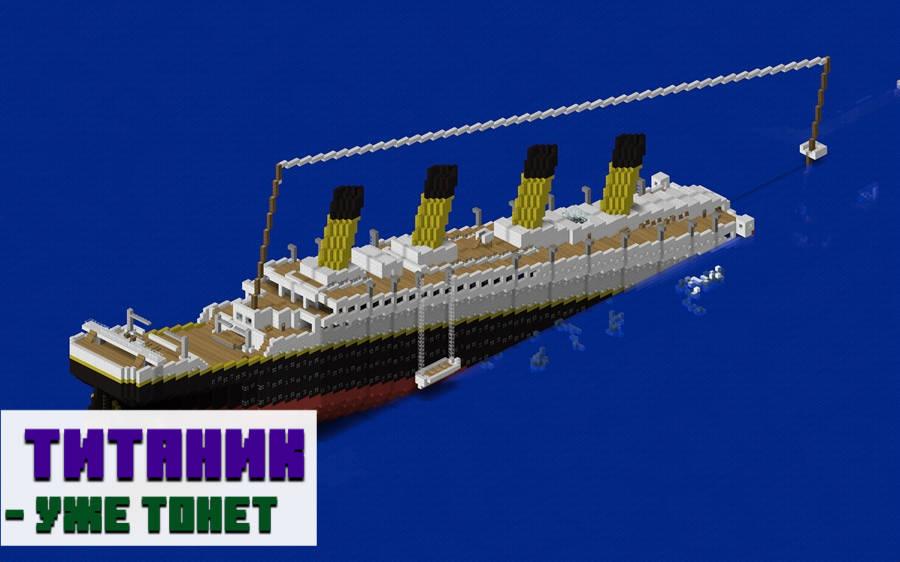 Титаник в Minecraft PE