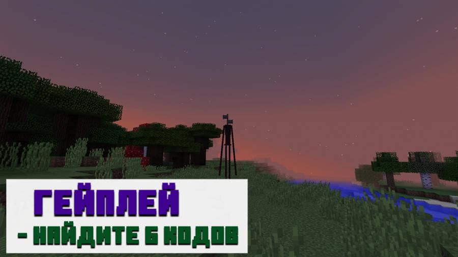 Голова в Minecraft PE