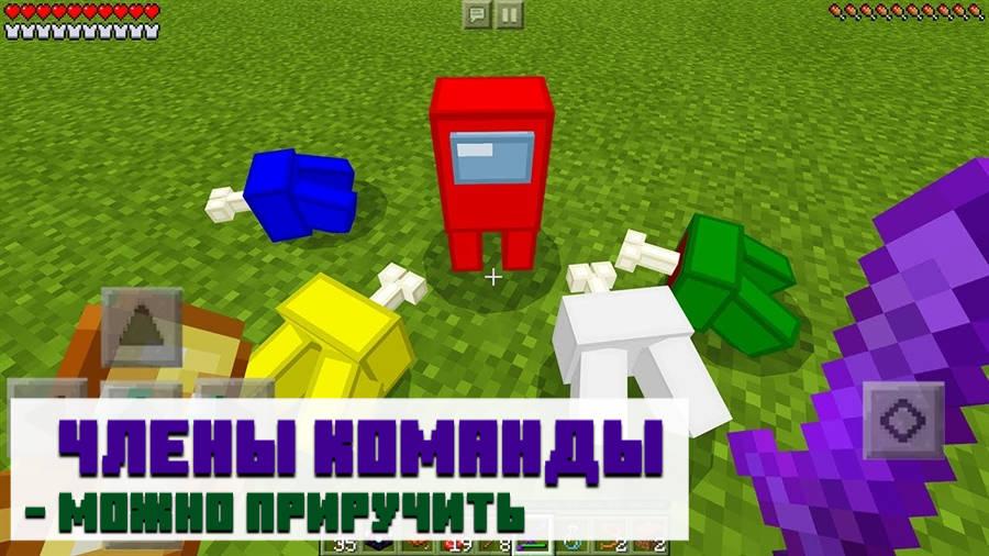 Члены команды мода амонг ас для Minecraft PE