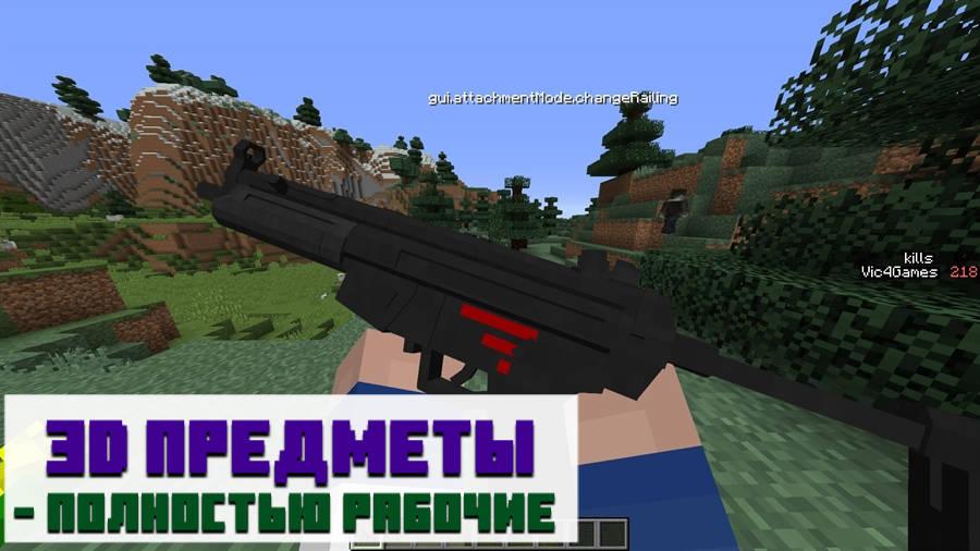 Мод 3д оружие для Minecraft PE