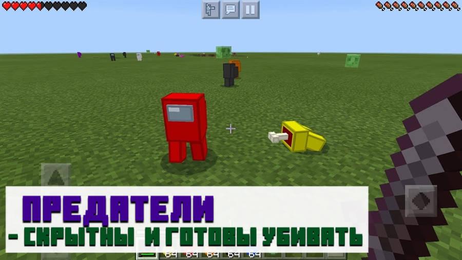 Предатели мода амонг ас для Minecraft PE