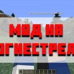 Скачать мод на огнестрельное оружие для Minecraft PE