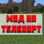 Скачать мод на телепорт для Minecraft PE