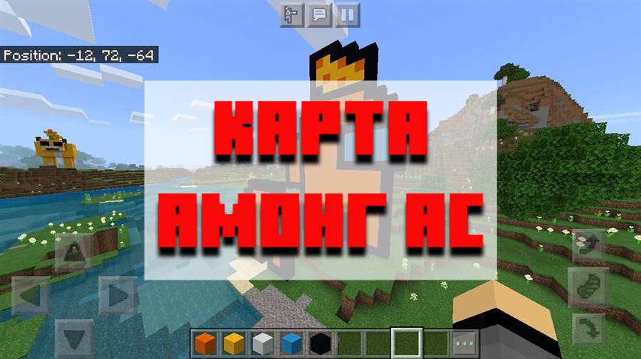 Скачать карту амонг ас для Minecraft PE