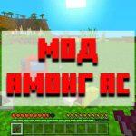 Скачать мод амонг ас для Minecraft PE