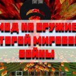 Скачать мод на оружие второй мировой войны для Minecraft PE
