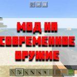 Скачать мод на современное оружие для Minecraft PE