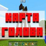 Скачать карту голова для Minecraft PE