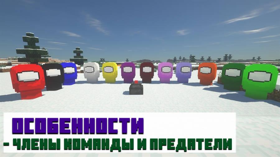 Особенности мода амонг ас для Minecraft PE