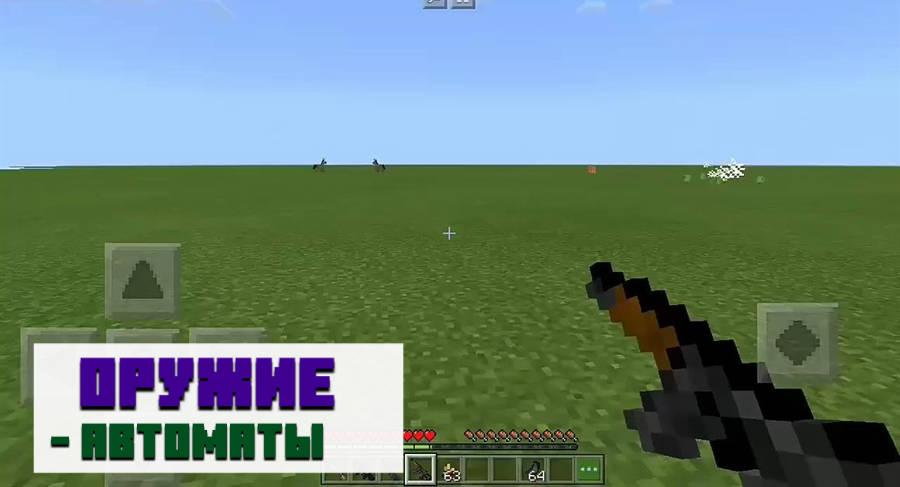 Особенности мода на современное оружие для Minecraft PE