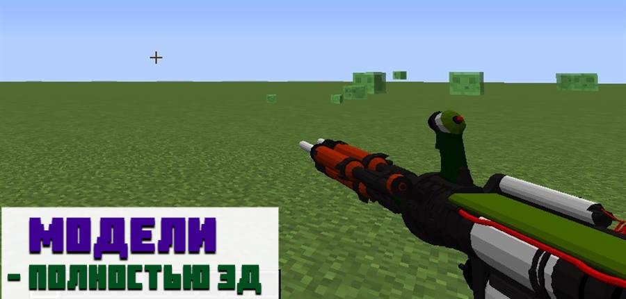 Особенности мода 3д оружие для Minecraft PE