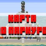 Скачать карту 100 паркуров для Minecraft PE
