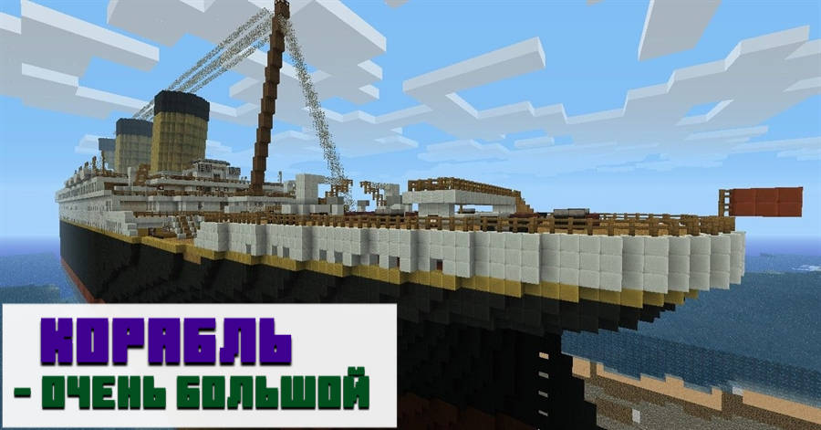 Особенности карты на титаник для Minecraft PE