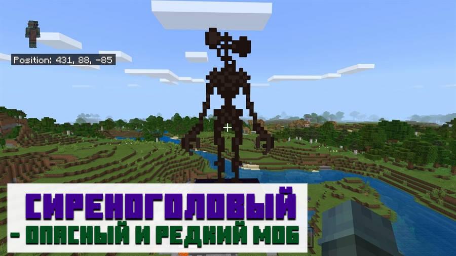 Особенности карты голова для Minecraft PE