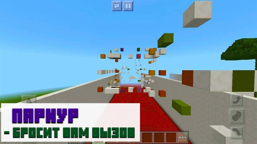Карту 100 паркуров для Minecraft PE