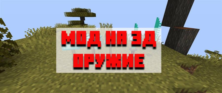 Скачать мод 3д оружие для Minecraft PE