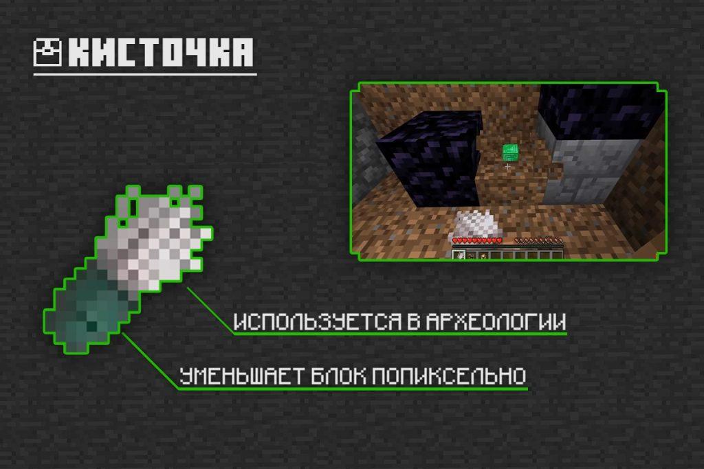 Кисточка в Minecraft PE 1.16.230.52