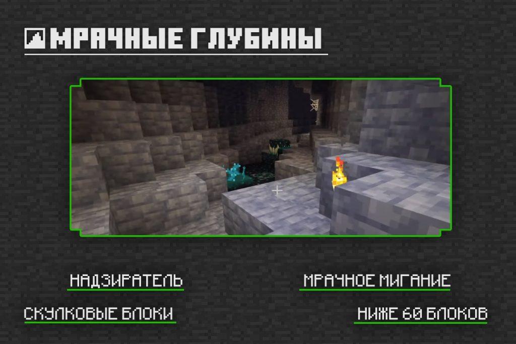 Мрачные глубины в Minecraft PE 1.16.220.51