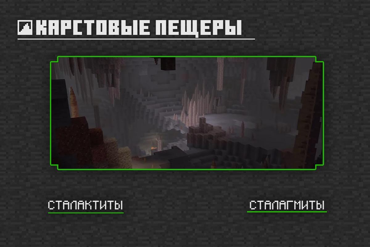 Карстовые пещеры в Minecraft PE 1.16.210.57