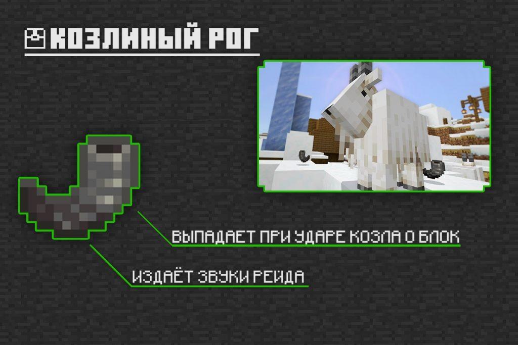 Козлиный рог в Minecraft PE 1.16.210.56