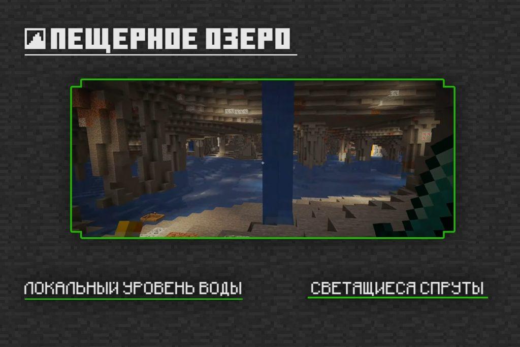 Пещерное озеро в Майнкрафт 1.16.230.50