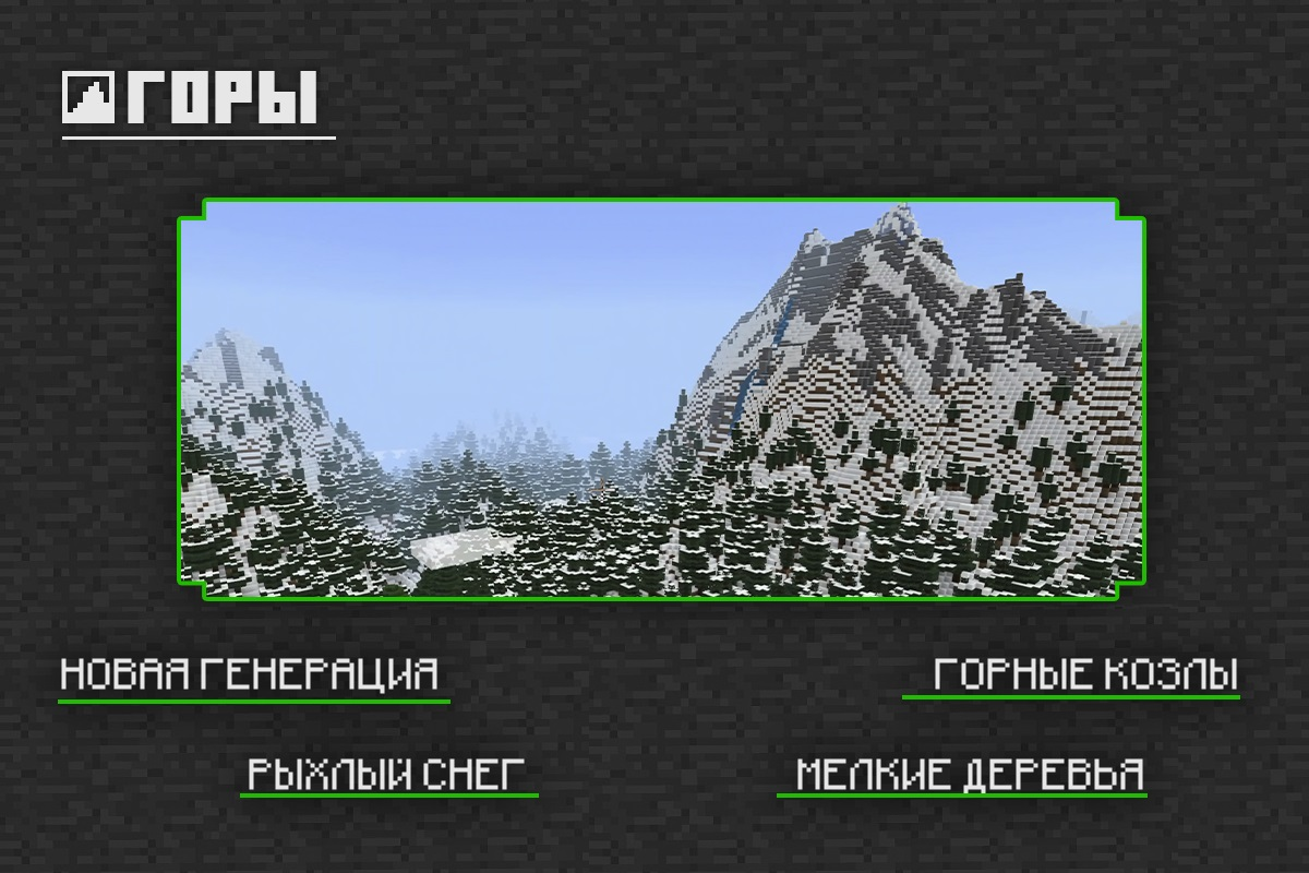 Горы в Minecraft PE 1.16.210.51