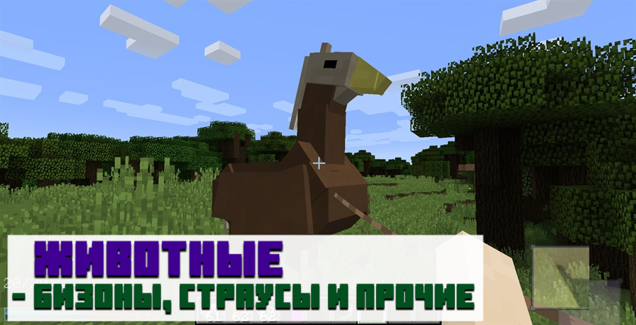 Мод аватар для Minecraft PE