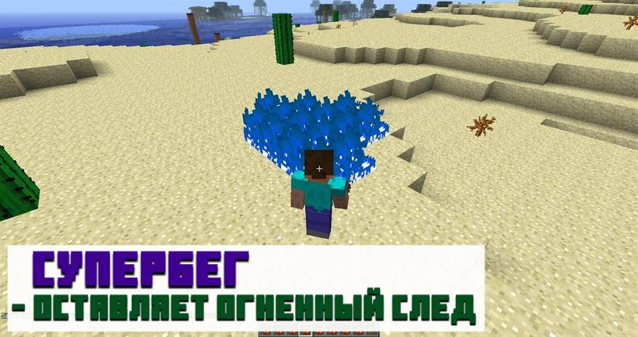Аватар в Minecraft PE