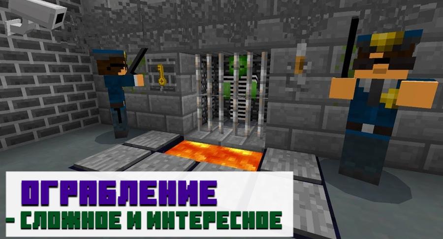 Карта банка для Minecraft PE