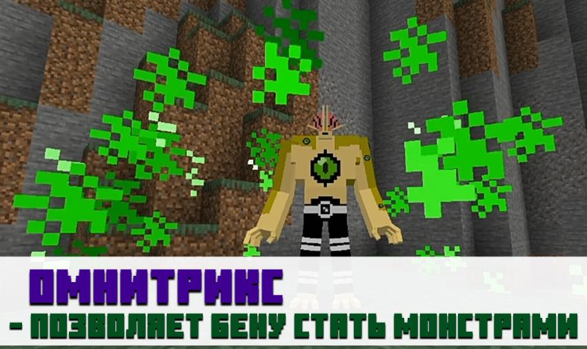 Мод бен тен для Minecraft PE