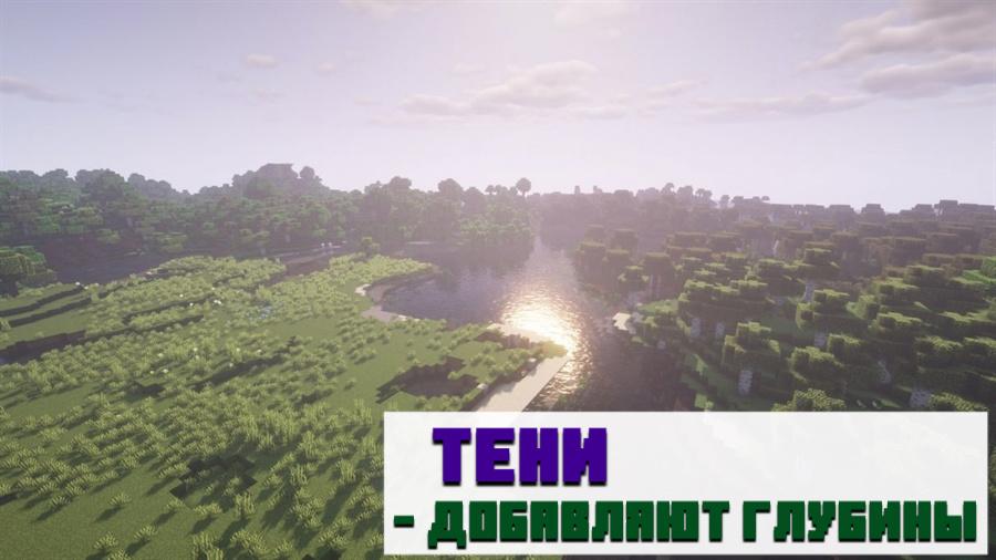 Шейдеры тени для Minecraft PE