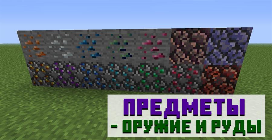 Предметы мода террария для Minecraft PE