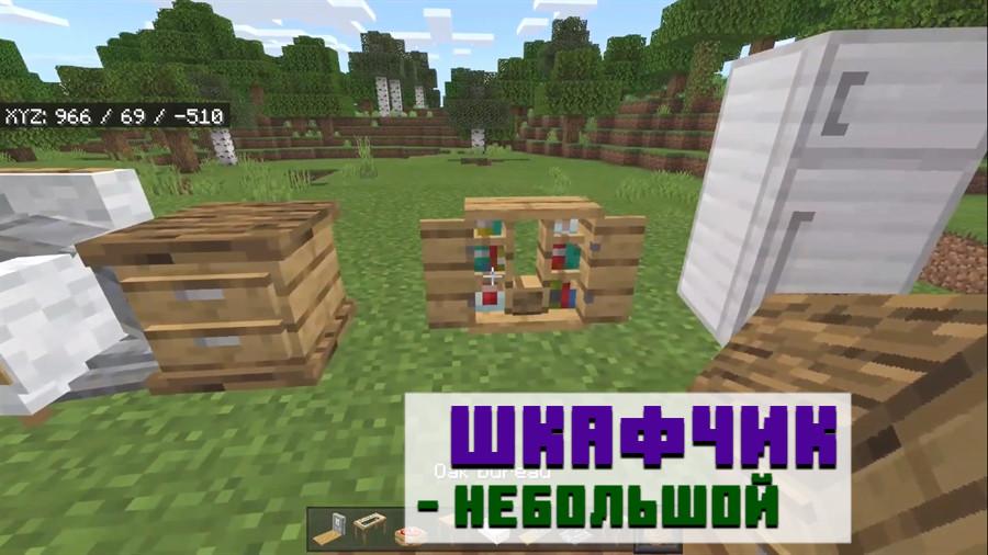 Мод на шкаф для Minecraft PE