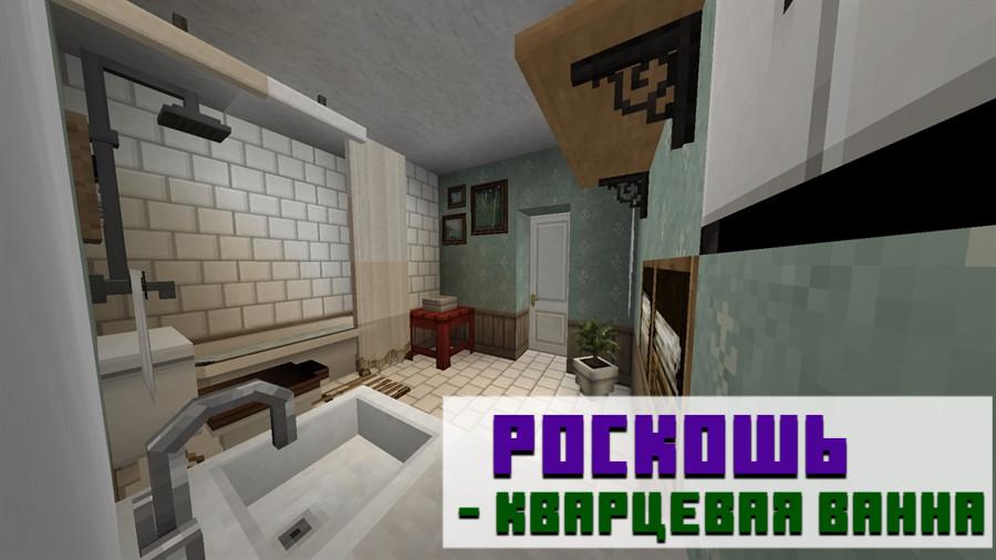 Кварцевая ванна в Minecraft PE
