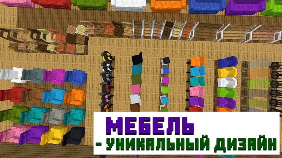 Мод на кресло для Minecraft PE