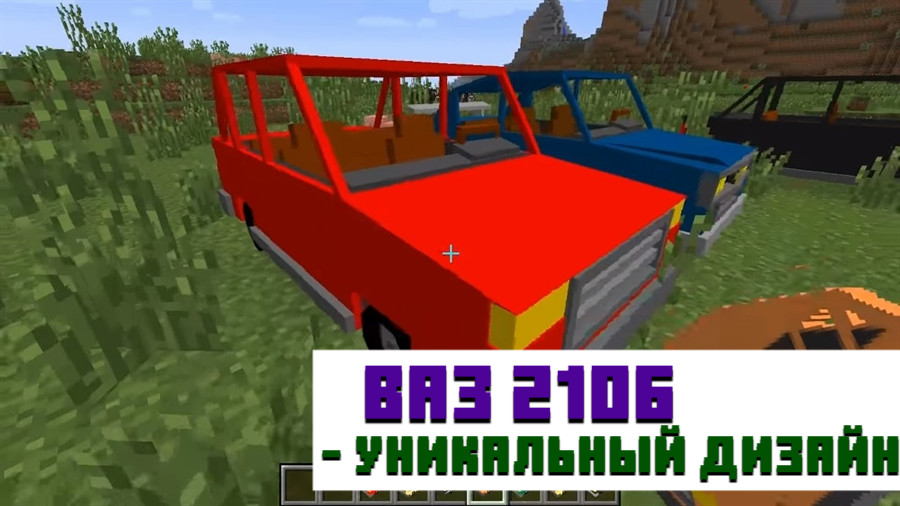 Мод на ВАЗ для Minecraft PE