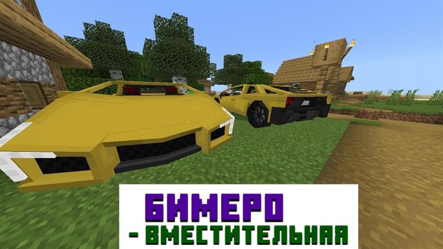 Мод на ламборджини для Minecraft PE