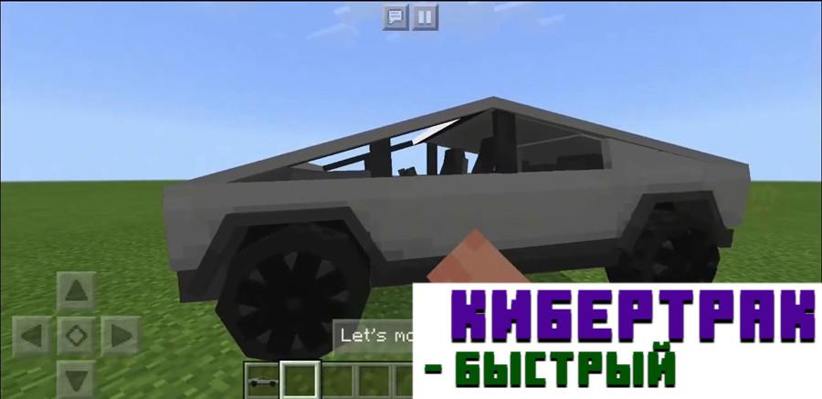 Мод на тесла кибертрак для Minecraft PE