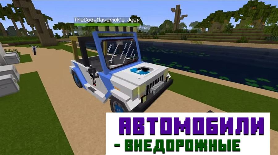Мод на джип для Minecraft PE