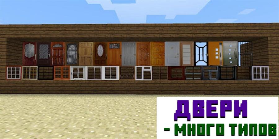 Мод на двери для Minecraft PE