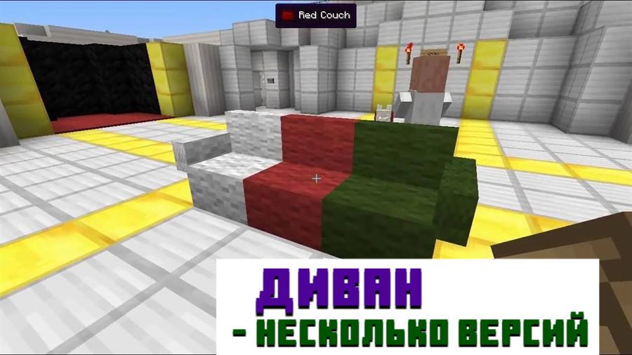Мод на диван для Minecraft PE