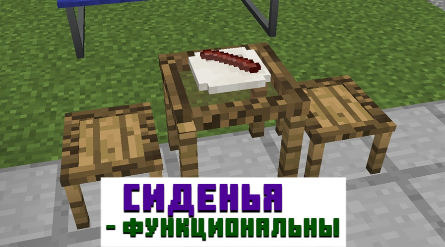 Мод на стул для Minecraft PE