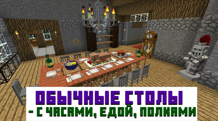 Мод на стол для Minecraft PE
