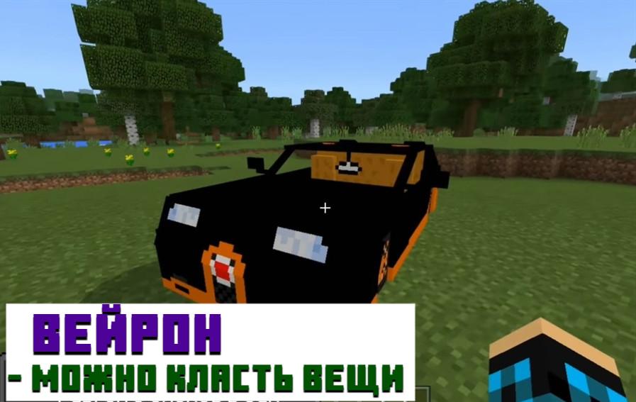 Мод на бугатти для Minecraft PE